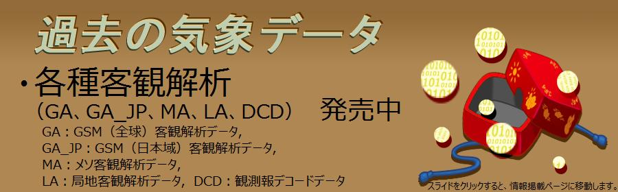気象業務支援センター Japan Met...